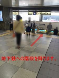 地下鉄への道