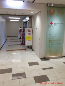 献血ルーム入口